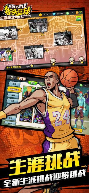 腾讯街头篮球Freestyle官方体验服下载图2: