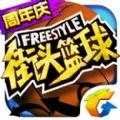 街頭籃球手遊官網ios版(Freestyle) v2.6.0.0