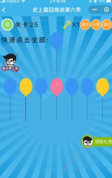 史上最�逄粽降诹�季第25关答案 快速点击全部蓝色气球[多图]图片1