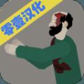 平面僵尸无限金币中文破解版 v1.5.8