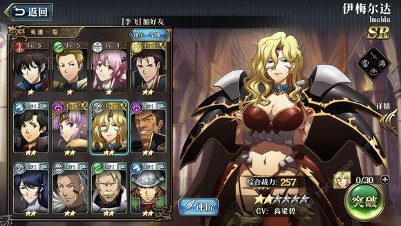 梦幻模拟战手游SSR哪个好 平民SSR选择培养攻略[多图]图片2