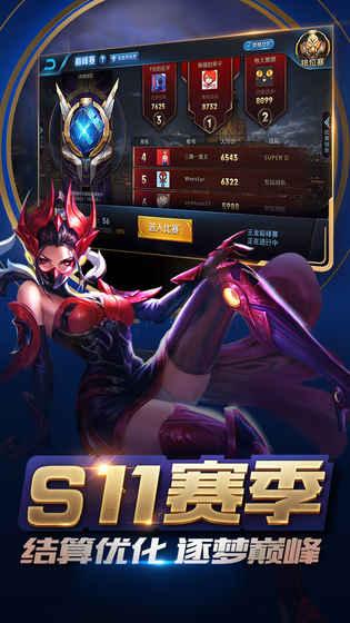 王者荣耀1.35.1.26版本下载官方最新手游版图3: