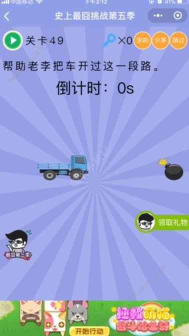 史上最�逄粽降谖寮镜�49关答案 帮助老李把车开过这一段路[多图]图片1