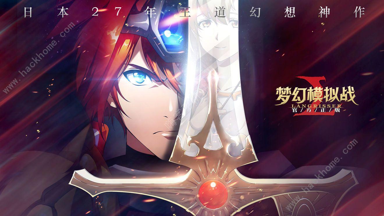 梦幻模拟战8月2日IOS首发 七大活动福利活动上线![多图]图片1