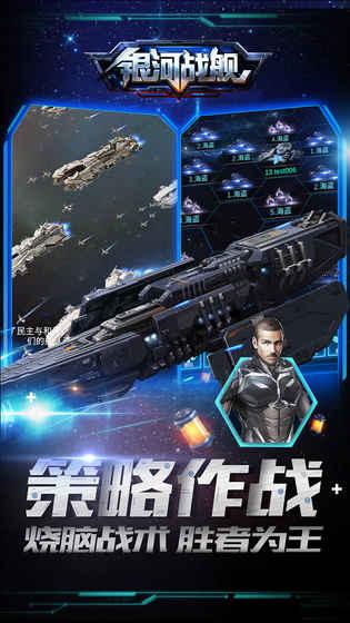 银河战舰黑洞争夺战最新版手游官方下载图片2