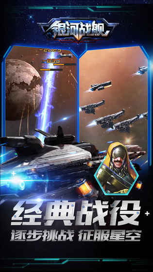 银河战舰黑洞争夺战最新版手游官方下载图2: