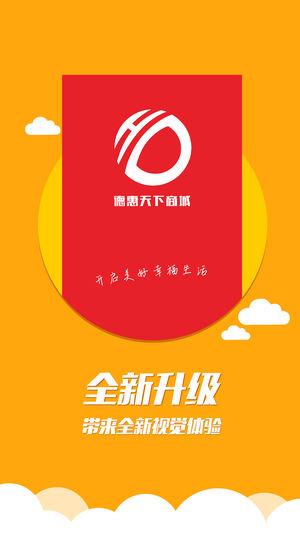 德惠天下官方网站app下载手机版图1: