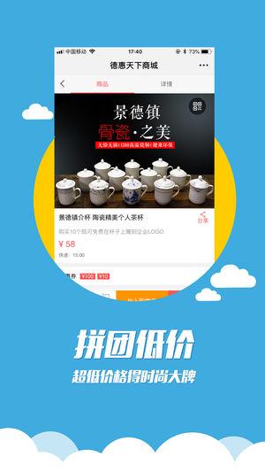 德惠天下官方网站app下载手机版图片1