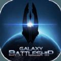 银河战舰星空帝国官方版