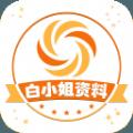 白小姐�Y料app手�C版下�d v1.0.0