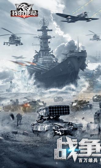 我的使命战争online手游官方应用宝QQ版图片1