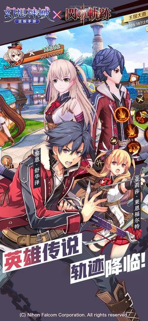 幻想神域手游下载app图3: