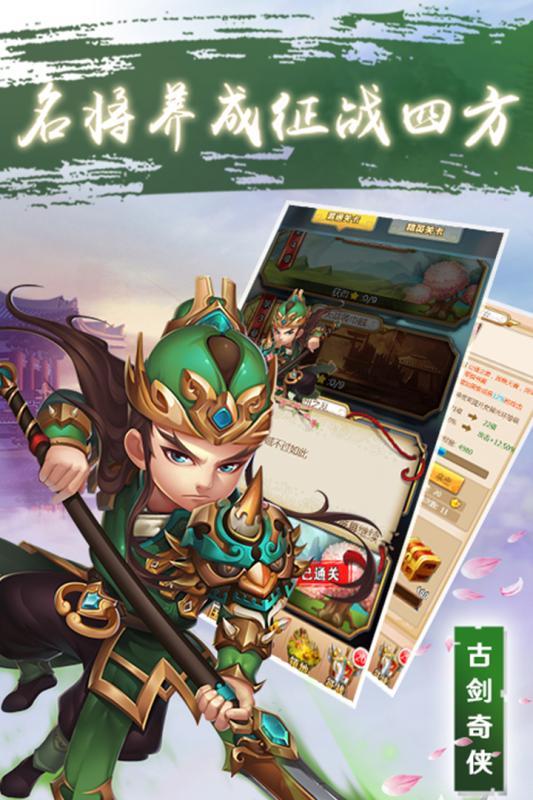 冰鸟游戏古剑奇侠ol官方最新版本图2: