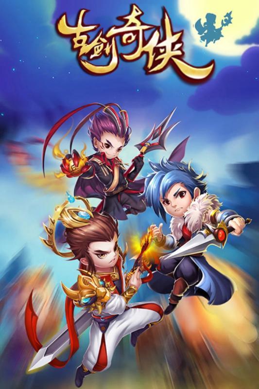 冰鸟游戏古剑奇侠ol官方最新版本图4: