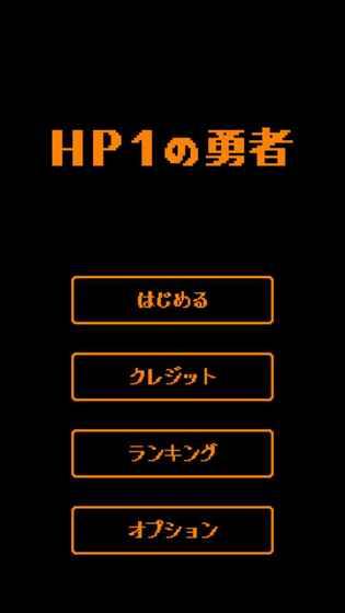 HP1的勇者游戏官网版图3: