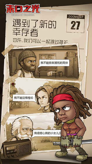 生存游戏末日之光官方安卓最新版图3: