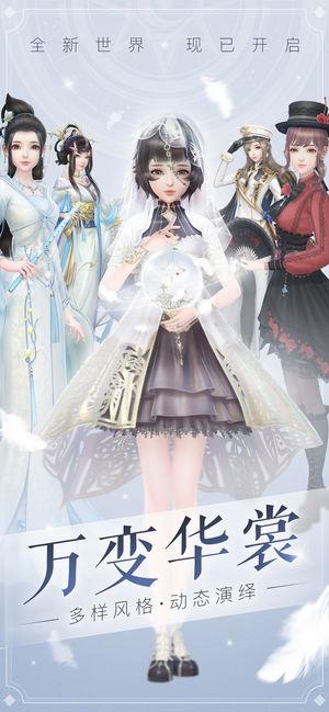 腾讯云裳羽衣官方网站下载游戏图1:
