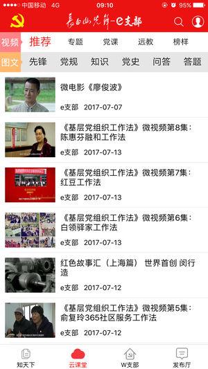 吉林省新时代e支部官方版app下载图2: