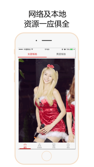 韩国饭拍app手机版下载图2: