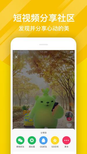 熊猫动态壁纸软件官方版app下载图片1