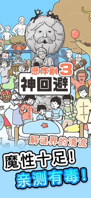 神回避3游戏官网中文版图5: