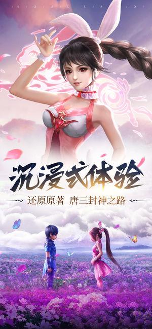 37斗罗大陆手游官网h5游戏手机版图片1
