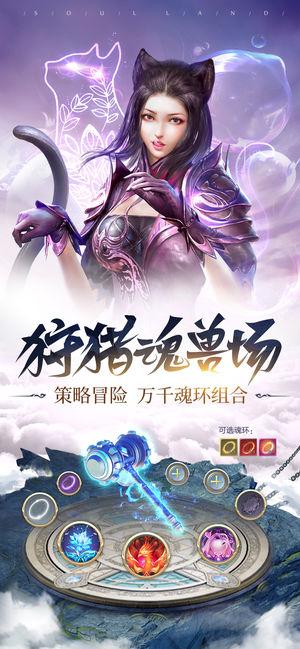 37斗罗大陆手游官网h5游戏手机版图2: