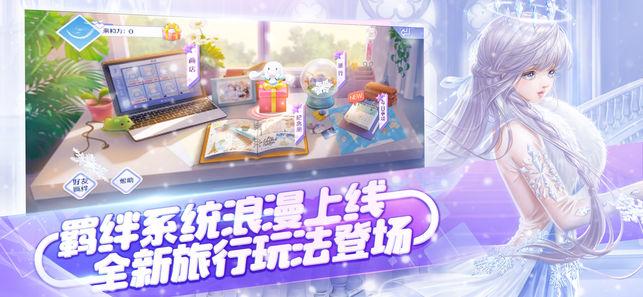 QQ炫舞手机版苹果版图1:
