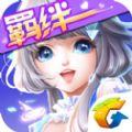 腾讯QQ炫舞手机版