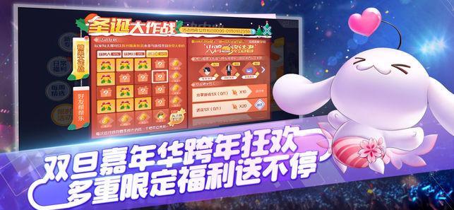 腾讯QQ炫舞移动版苹果客户端图3: