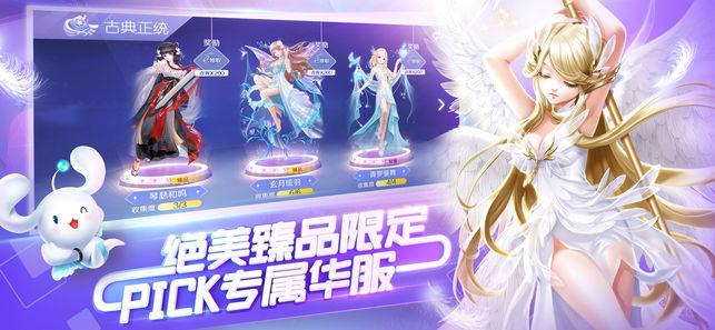 腾讯QQ炫舞移动版苹果客户端图5: