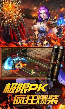 复古传奇单机版成龙代言官网游戏下载图片2