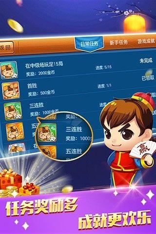 盛世娱乐棋牌游戏官方苹果版图2:
