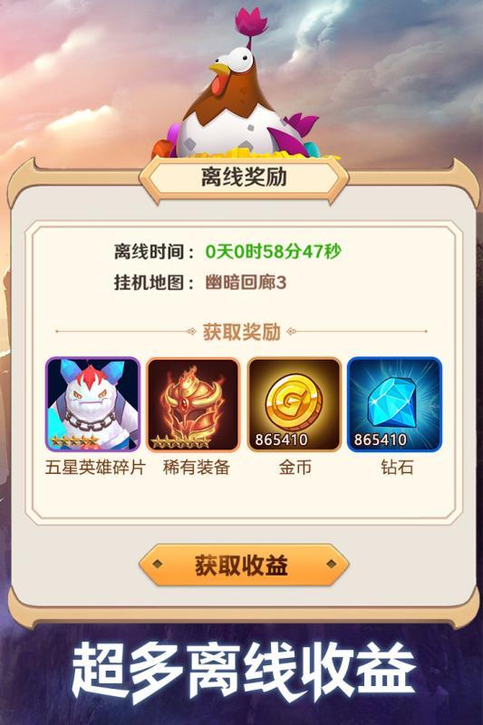 萌萌军团官方网站正版游戏图5: