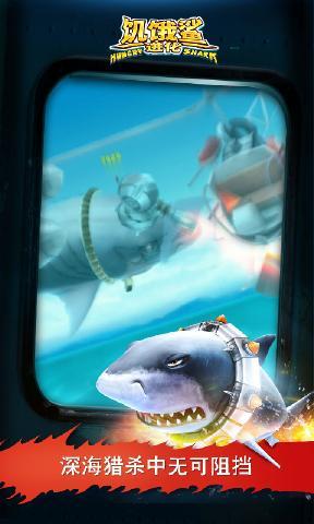 饥饿的鲨鱼无限钻石金币直装安卓破解版图2: