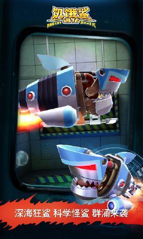 饥饿的鲨鱼无限钻石金币直装安卓破解版图4: