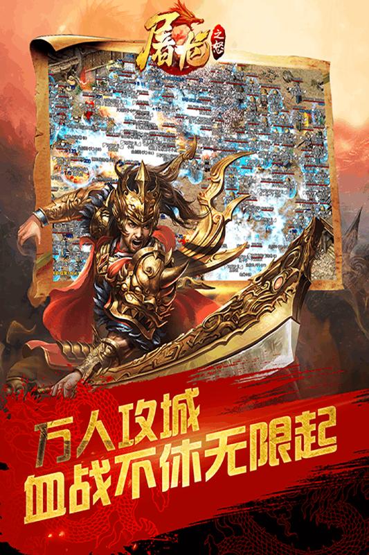 屠龙之怒官方网站手机游戏图2: