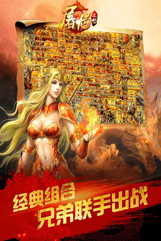 屠龙之怒官方网站手机游戏图4: