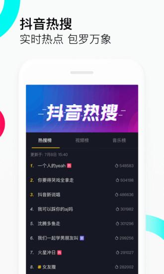 抖音短视频2019最新版本app官方下载图2: