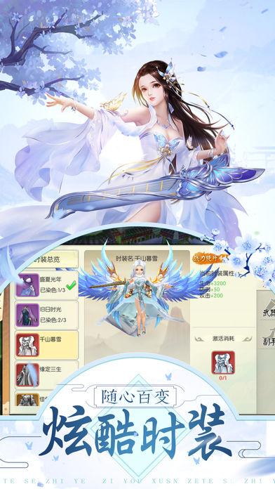 招摇如霜手游官方网站安卓版下载图3: