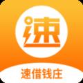 速借�X�f�J款官方app下�d手�C版 v0.0.60