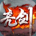 亮剑手游官网正版 v1.9.0