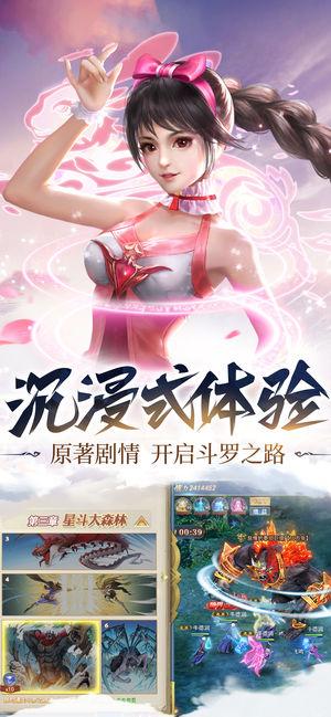 斗罗大陆手游腾讯应用宝qq版下载图3: