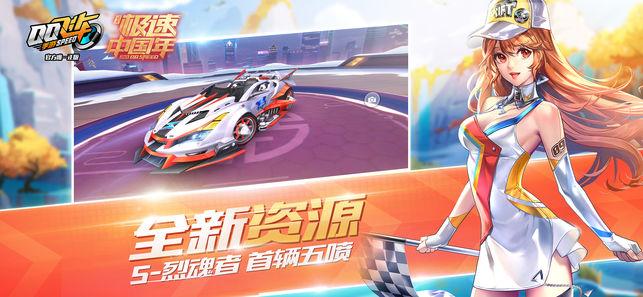 腾讯QQ飞车IOS苹果IPAD版免费下载图3: