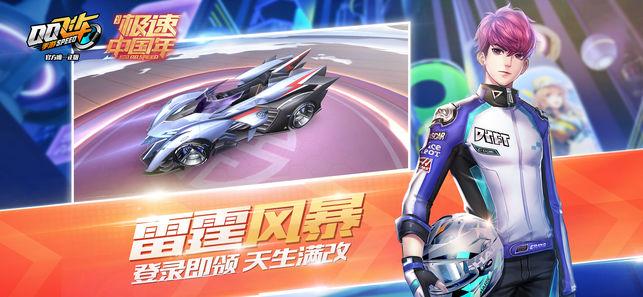 腾讯QQ飞车IOS苹果IPAD版免费下载图5: