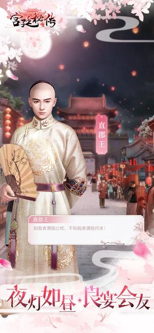 宫廷秘传手机游戏IOS版图4: