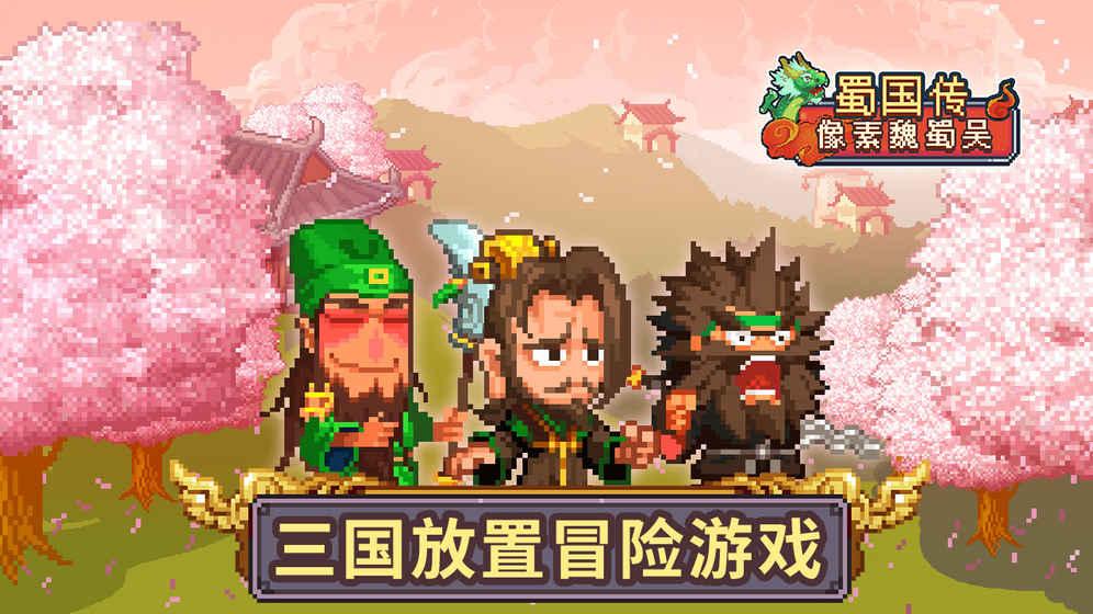 像素魏蜀吴蜀国传官方安卓版图1: