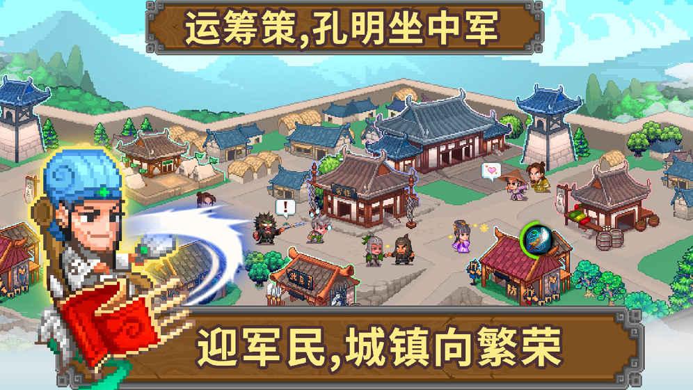 像素魏蜀吴蜀国传官方安卓版图片2