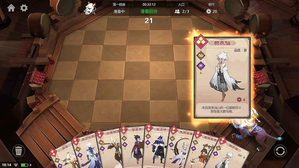 众神领域自走棋游戏最新官网下载图2: