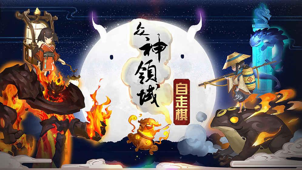 天天自行棋腾讯游戏官方网站测试版图3: